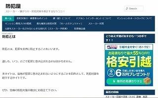防犯屋トップ.jpg